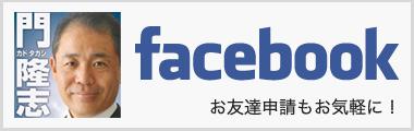 門隆志 facebook