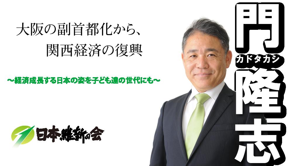 大阪の副都心化から、関西経済の復興 ~経済成長する日本の姿を子ども達の世代にも~