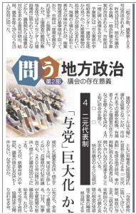 神戸新聞 3月17日朝刊