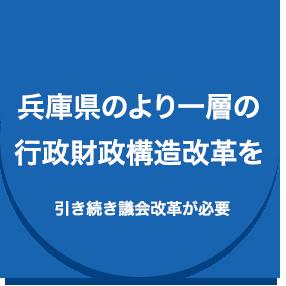 兵庫県のより一層の行政財政構造改革を