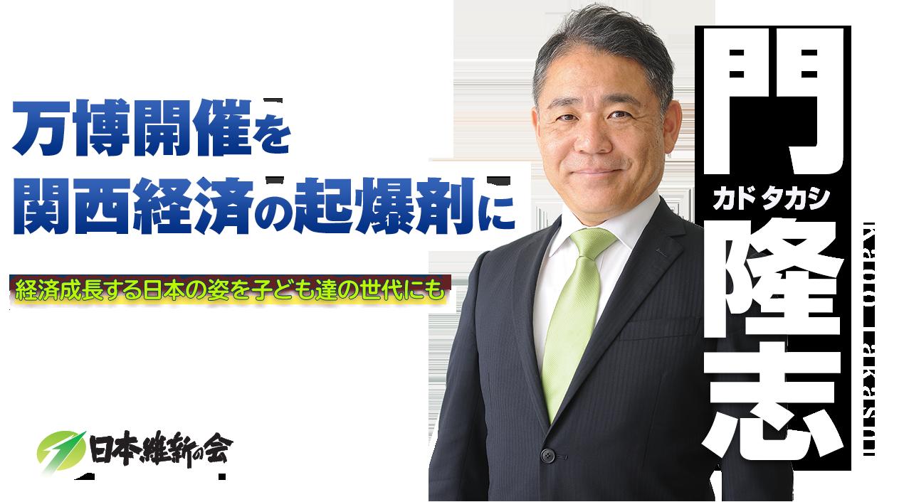 万博開催を関西経済の起爆剤に ~経済成長する日本の姿を子ども達の世代にも~
